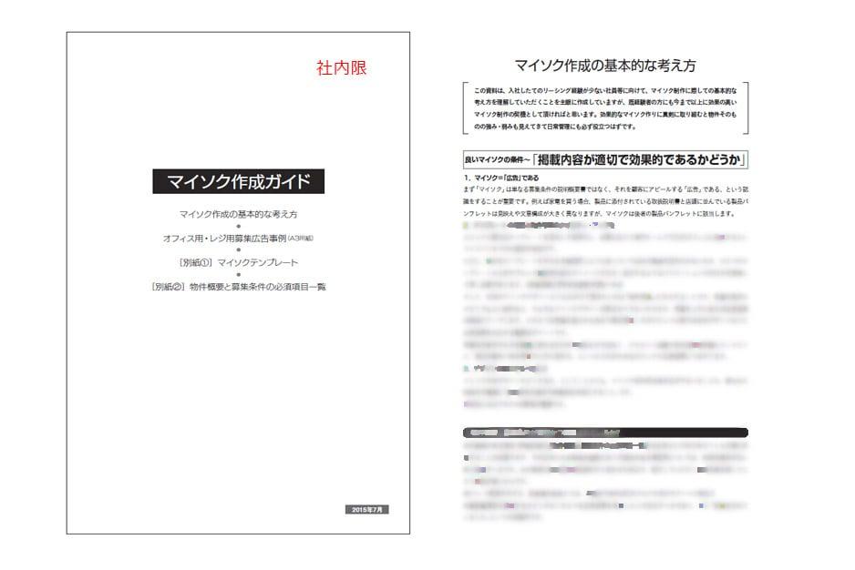 column_maisoku_02