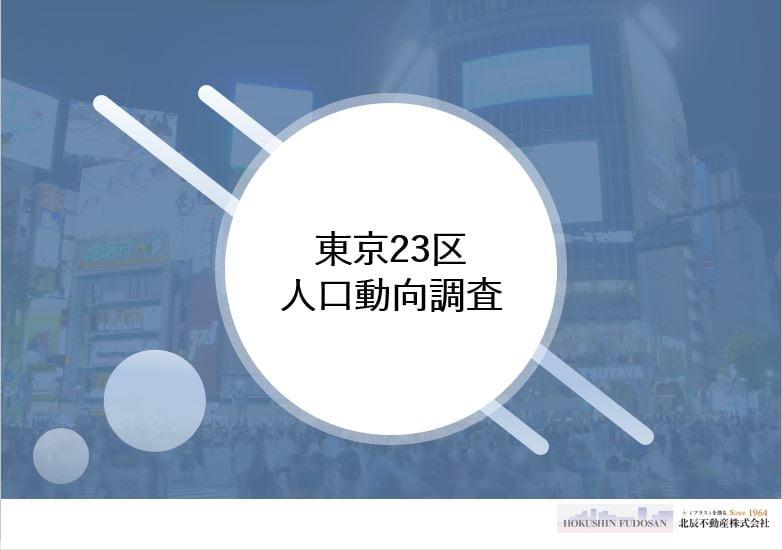 datareport-2021tokyo-popu-TH1