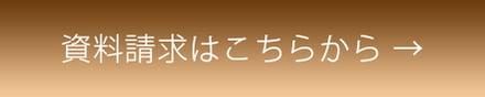seikyu_btn-1