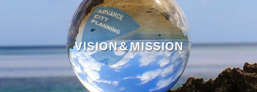 ビジョン・ミッション