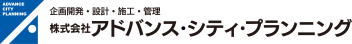 株式会社アドバンスン・シティ・プランニング