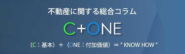 不動産情報コラム「C+ONE」