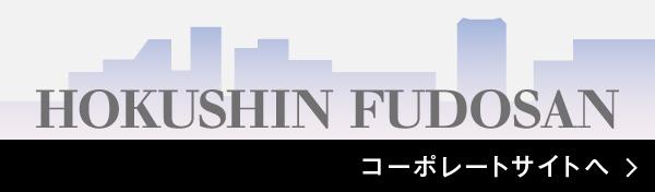 北辰不動産トップページ