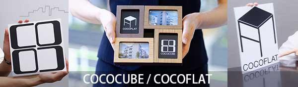 COCOCUBE/COCOFLATとは