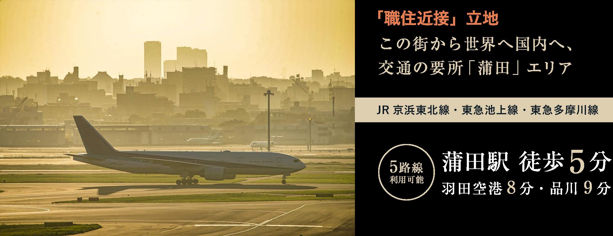 この街から世界へ国内へ、交通の要所「蒲田」エリア