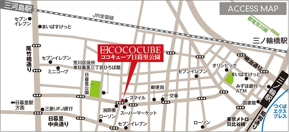 ココキューブ日暮里公園地図