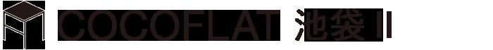 ココフラット池袋Ⅱ