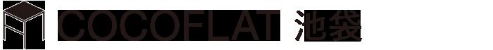 ココフラット池袋(COCOFLAT池袋)