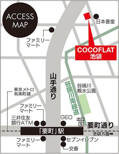 ココフラット池袋詳細マップ