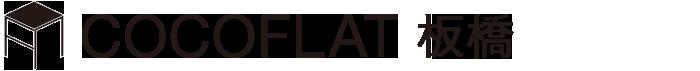 COCOFLAT(ココフラット)板橋
