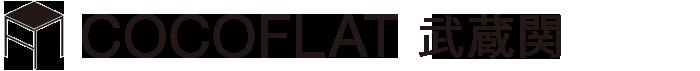 COCOFLAT(ココフラット)武蔵関