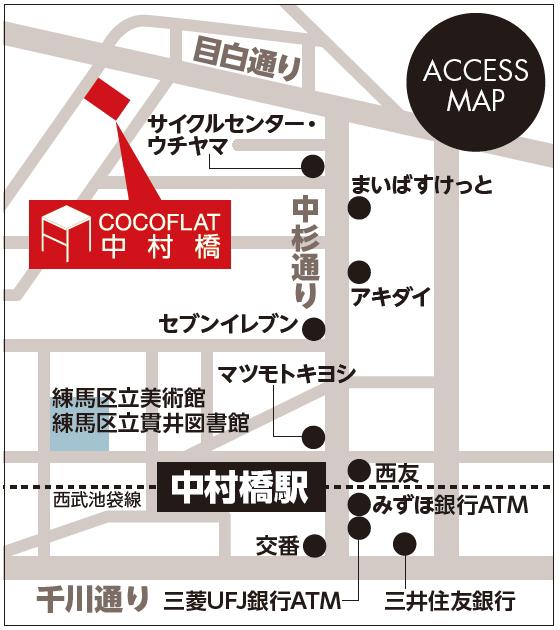 ココフラット中村橋詳細マップ
