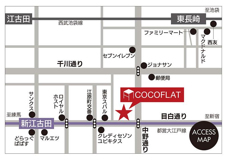 ココフラット新江古田周辺地図