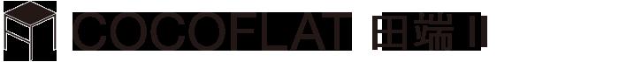 COCOFLAT(ココフラット)田端Ⅱ