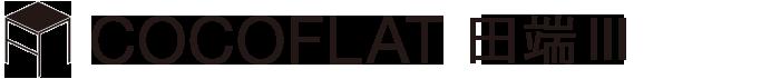 COCOFLAT(ココフラット)田端Ⅲ