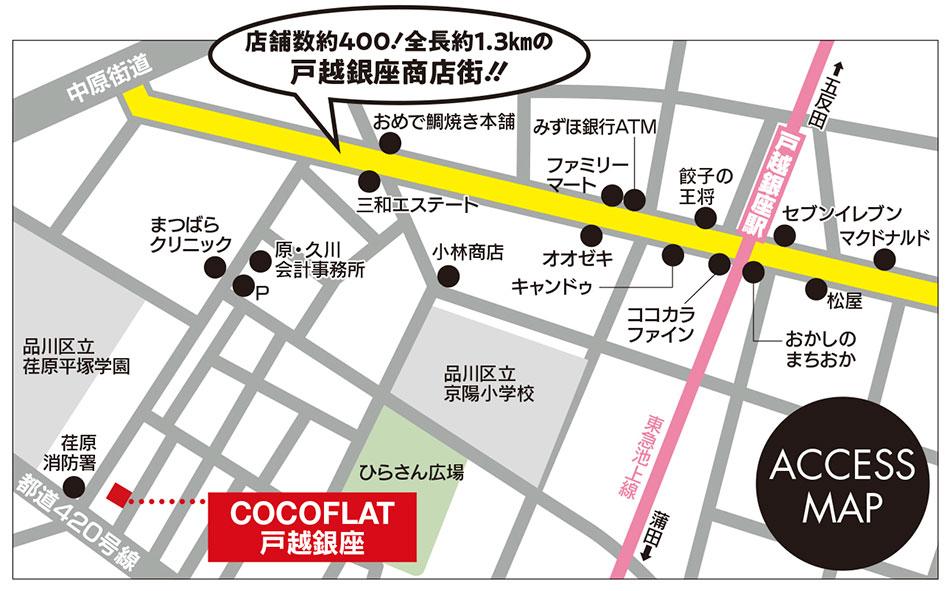 ココフラット戸越銀座詳細マップ