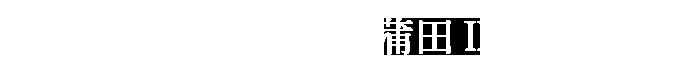 COCOCUBE(ココキューブ)蒲田Ⅱ