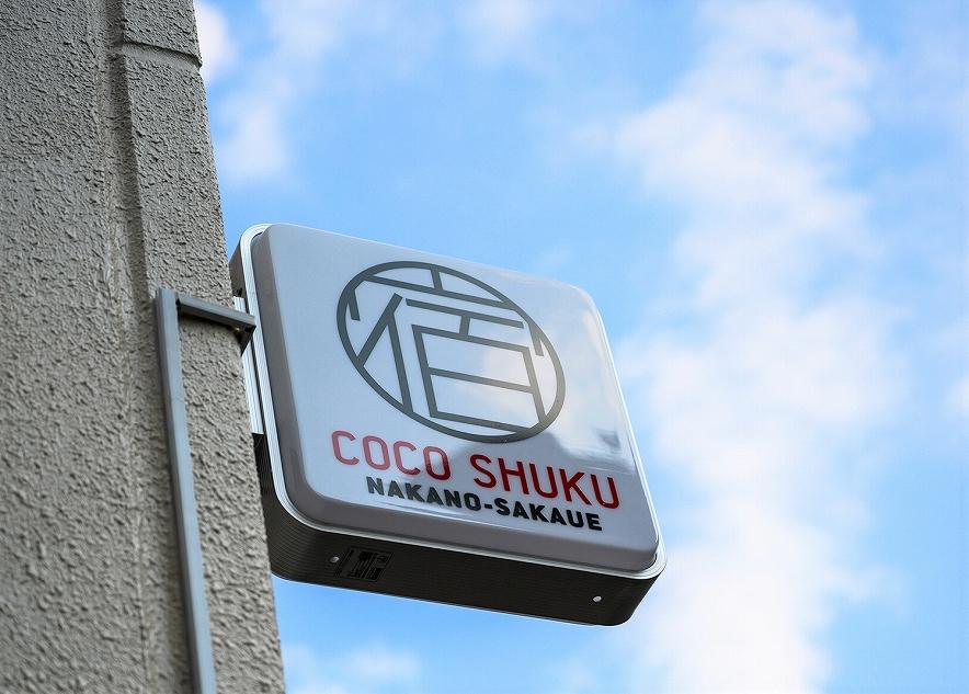 COCOSHUKU SAKAUE ロゴ