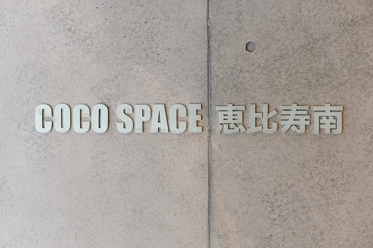COCOSPACE恵比寿南