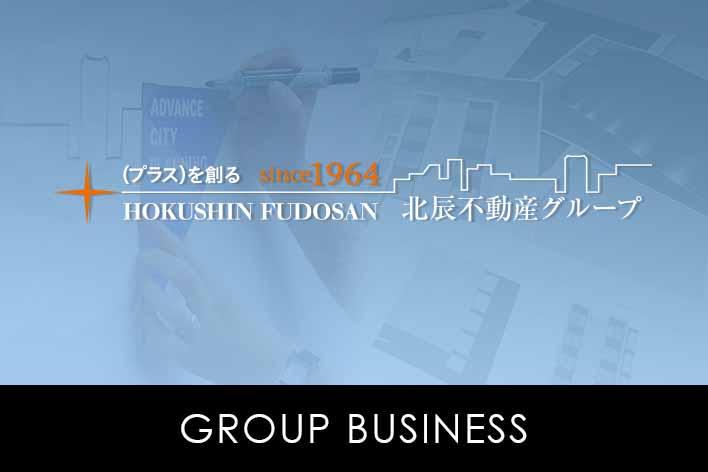 北辰グループ事業について