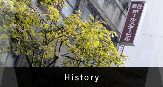 北辰不動産の歴史