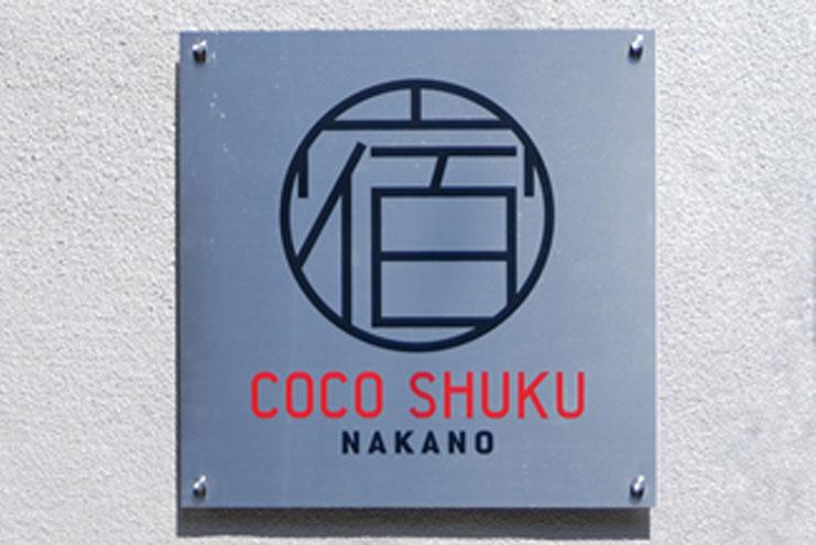 簡易宿泊施設の「COCO SHUKU」