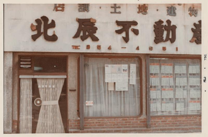 新宿の事務所は中古ビルの1階を賃借