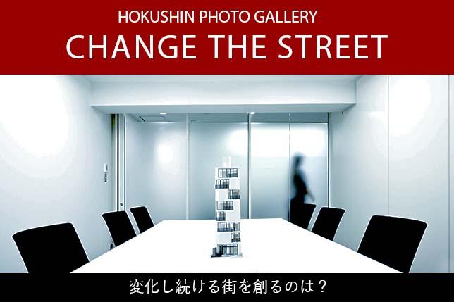 CHANGE THE STREET