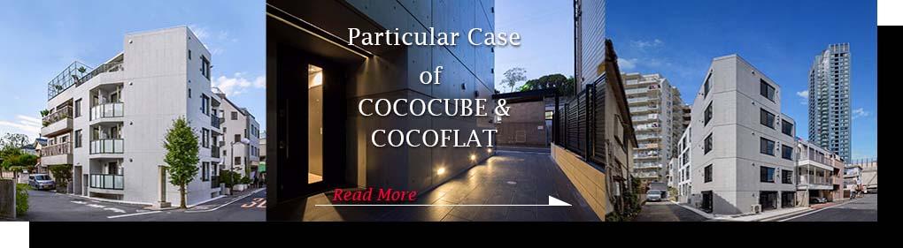 COCOCUBEとCOCOFLAT