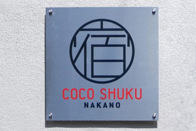 COCOSHUKU中野イメージ02