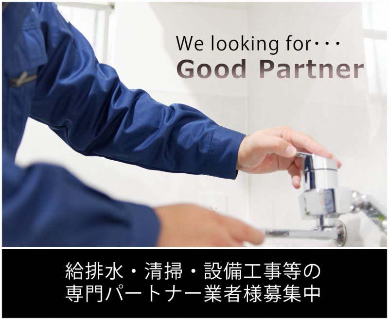 給排水・清掃・設備工事等の専門業者様へ