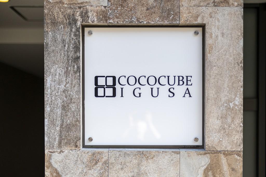COCOCUBE井草5