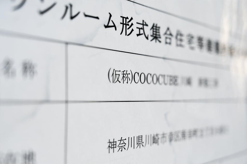 COCOCUBE川崎7